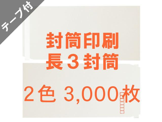長3封筒 白菊(ホワイト)80Lテープ付 ◎3,000枚 【(郵便)赤枠+印刷2色】 送料無料 /データ支給注文