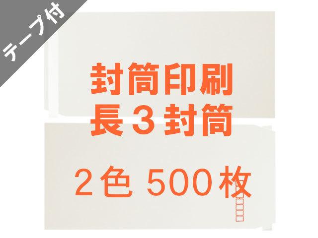 長3封筒 白菊(ホワイト)80Lテープ付 ◎500枚 【(郵便)赤枠+印刷2色】 送料無料 /データ支給注文