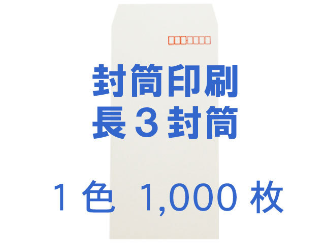 長3封筒 白菊(ホワイト) 70L ◎1,000枚 【(郵便)赤枠+印刷1色】   /フォーマット注文
