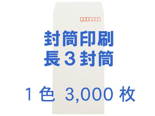 長3封筒 白菊(ホワイト) 70L ◎3,000枚 【(郵便)赤枠+印刷1色】 送料無料 /データ支給注文