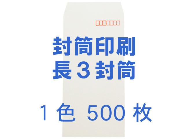 長3封筒 白菊(ホワイト) 70L ◎500枚 【(郵便)赤枠+印刷1色】 /データ支給注文