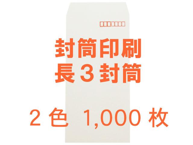 長3封筒 白菊(ホワイト) 70L ◎1,000枚 【(郵便)赤枠+印刷2色】 送料無料 /データ支給注文