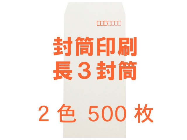 長3封筒 白菊(ホワイト) 80L ◎500枚 【(郵便)赤枠+印刷2色】 送料無料 /フォーマット注文