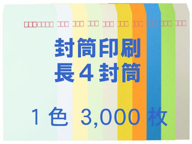 長4封筒 コニーカラー70L貼 ◎印刷3,000枚 【(郵便)赤枠+印刷1色】 送料無料 /フォーマット注文