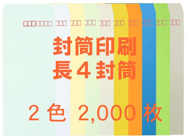 長4封筒 コニーカラー70L貼 ◎印刷2,000枚 【(郵便)赤枠+印刷2色】 送料無料 /フォーマット注文