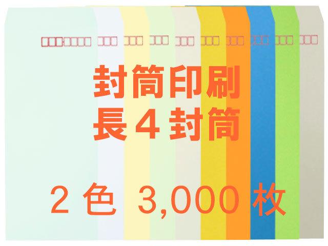 長4封筒 コニーカラー70L貼 ◎印刷3,000枚 【(郵便)赤枠+印刷2色】 送料無料 /フォーマット注文