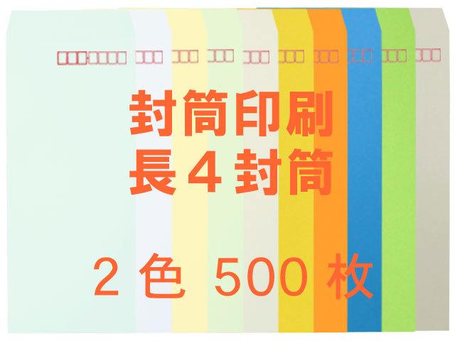 長4封筒 コニーカラー70L貼 ◎印刷500枚 【(郵便)赤枠+印刷2色】 送料無料 /フォーマット注文