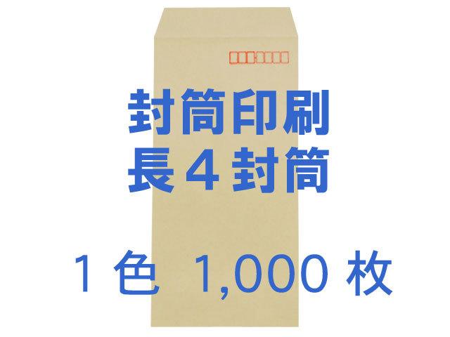 長4封筒 クラフト70L ◎印刷1,000枚 【(郵便)赤枠+印刷1色】 送料無料 /データ支給注文
