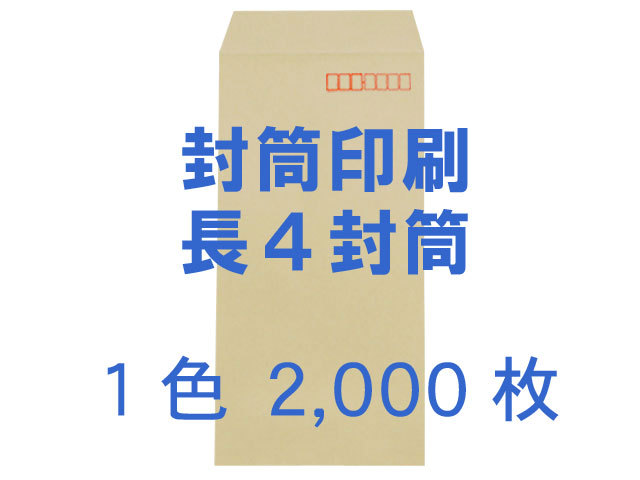 長4封筒 クラフト70L ◎印刷2,000枚 【(郵便)赤枠+印刷1色】 送料無料 /フォーマット注文