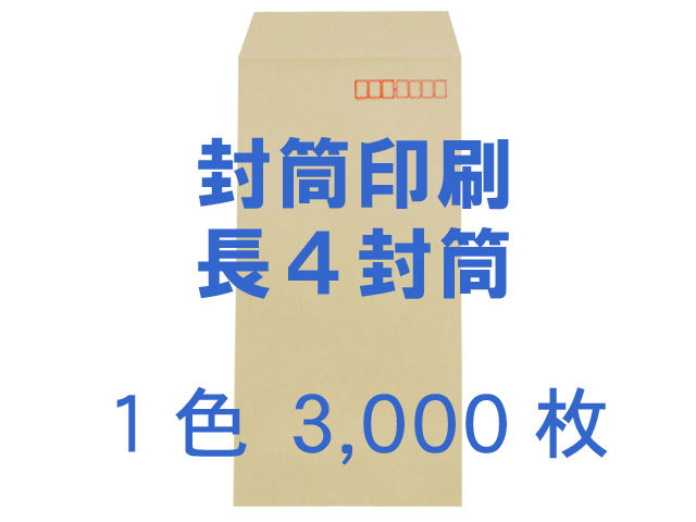 長4封筒 クラフト70L ◎印刷3,000枚 【(郵便)赤枠+印刷1色】 送料無料 /データ支給注文