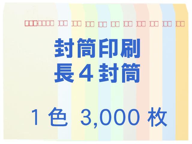 長4封筒ソフトカラー80L貼 ◎印刷3,000枚 【(郵便)赤枠+印刷1色】 送料無料 /フォーマット注文