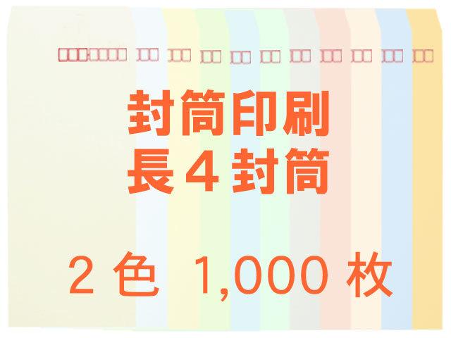 長4封筒 ソフトカラー80L貼 ◎印刷1,000枚 【(郵便)赤枠+印刷2色】 送料無料 /データ支給注文