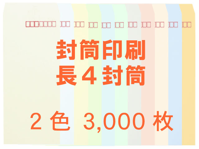 長4封筒 ソフトカラー80L貼 ◎印刷3,000枚 【(郵便)赤枠+印刷2色】 送料無料 /データ支給注文