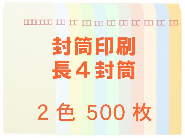 長4封筒ソフトカラー80L貼 ◎印刷500枚 【(郵便)赤枠+印刷2色】 送料無料 /データ支給注文