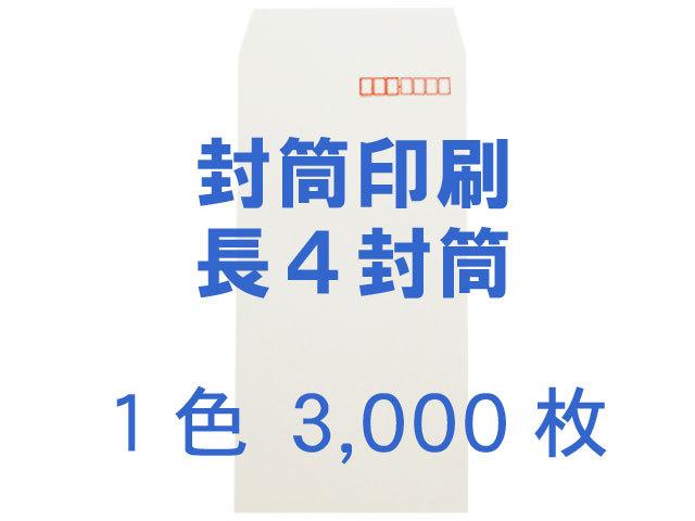 長4封筒 白菊(ホワイト) 70L ◎印刷 3,000枚 【(郵便)赤枠+印刷1色】   /フォーマット注文