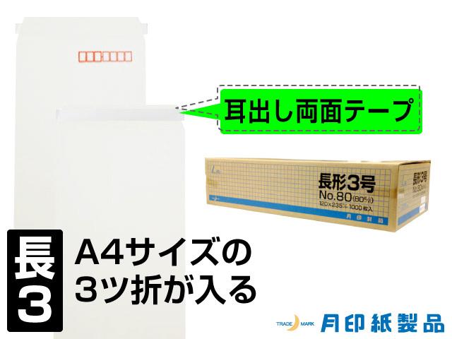 長3封筒 白菊 80g L貼 テープ付 1,000枚(30901T)