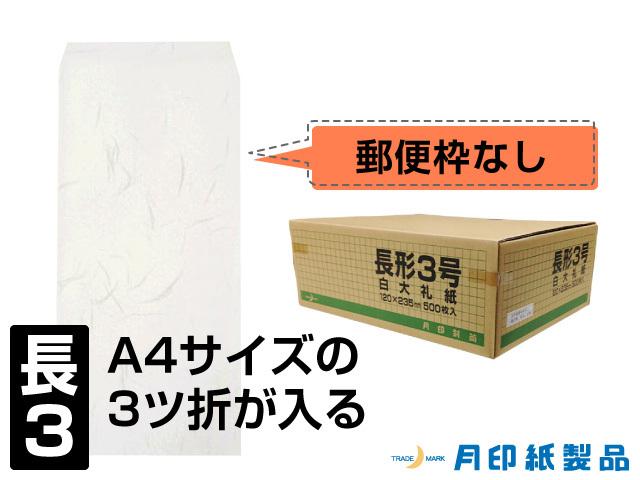 長3封筒 和紙(白大礼紙) 枠なし 500枚(300470)