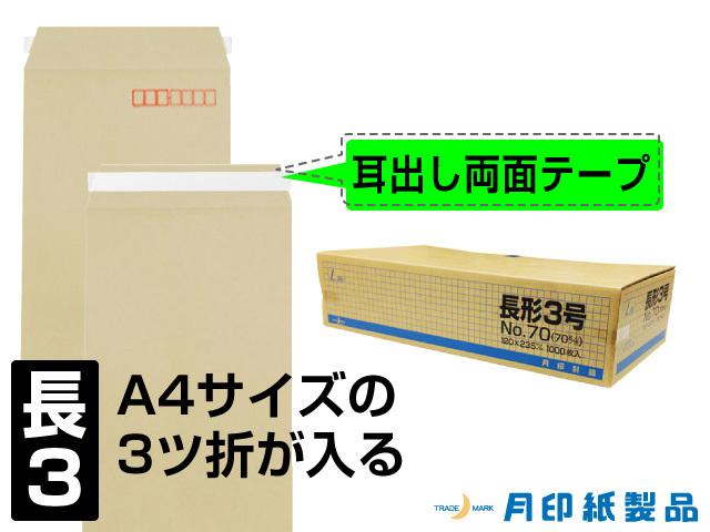 長3封筒 クラフト70g L貼 テープ付 1,000枚(307705)