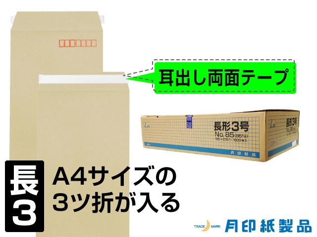 長3封筒 クラフト85g L貼 テープ付 1,000枚(309855)