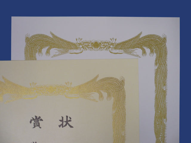 賞状用紙 オフセット対応 B4判-C クリーム雲入 /100枚 (CB4c05)