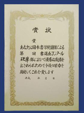 賞状用紙 オフセット対応 A3判-C クリーム雲入 /100枚 (CA3c05)