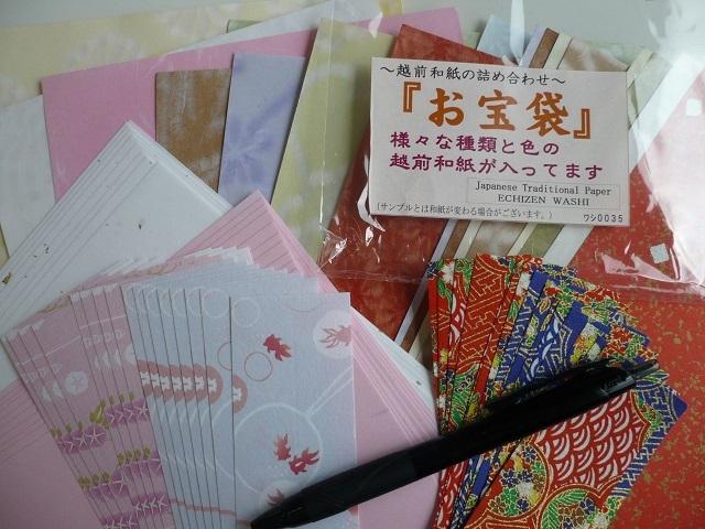 お宝袋「和紙/端紙詰め合わせ」(2袋セット)
