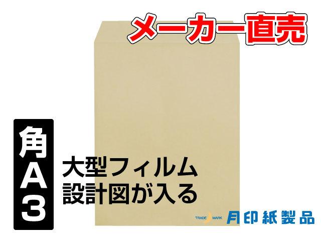 大型封筒 ジャンボバック 角A3クラフト100g/200枚(W9JA30) 送料無料