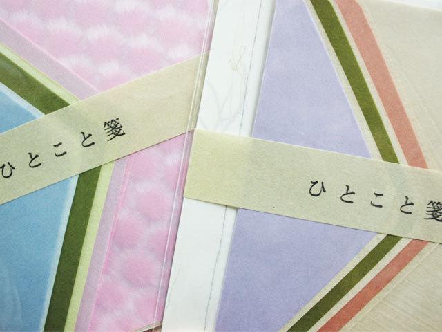 「ひとこと箋」(便箋20枚+封筒6枚)
