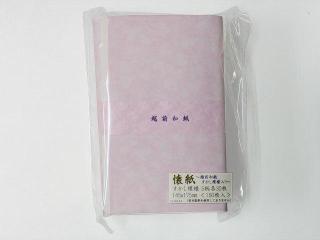 すかし模様懐紙150枚セット「30枚入×5種(束)」