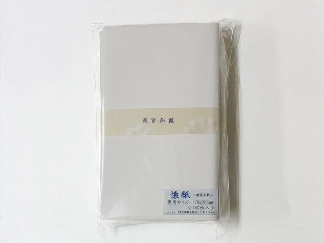 無地懐紙セット男性用150枚セット(30枚入×5束)