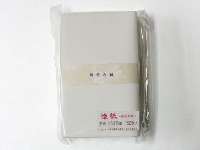 無地懐紙セット女性用150枚セット(30枚入×5束)