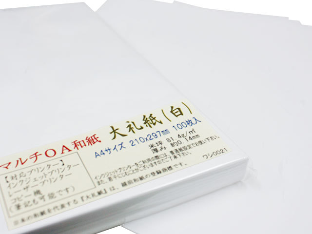 マルチペーパーA4大礼紙 100枚(パック入り)
