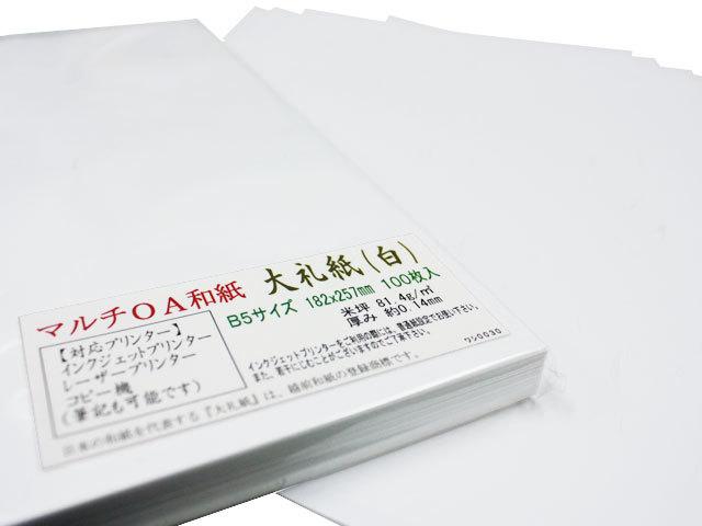 マルチペーパーB5大礼紙 100枚(パック入り)