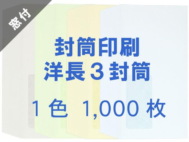 洋長3封筒 カマス貼 コニーカラー85g 窓付 ◎印刷1,000枚 【印刷1色】送料無料 /データ支給注文