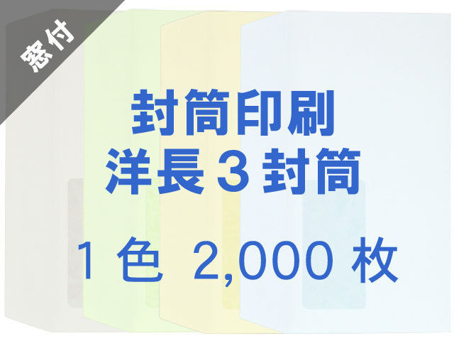 洋長3封筒 カマス貼 コニーカラー85g 窓付 ◎印刷2,000枚 【印刷1色】送料無料 /データ支給注文