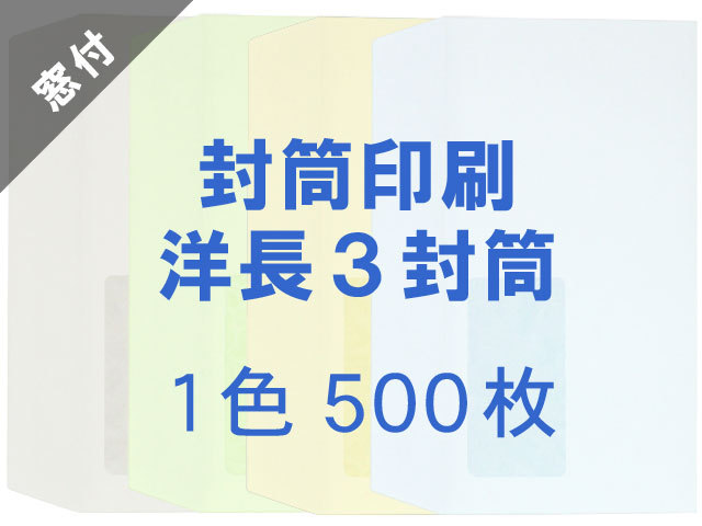 洋長3封筒 カマス貼 コニーカラー85g 窓付 ◎印刷500枚 【印刷1色】送料無料 /データ支給注文