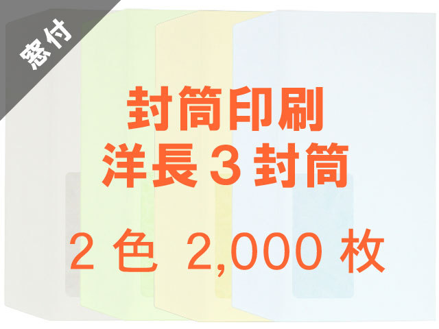 洋長3封筒 カマス貼 コニーカラー85g 窓付 ◎印刷2,000枚 【印刷2色】送料無料 /フォーマット注文