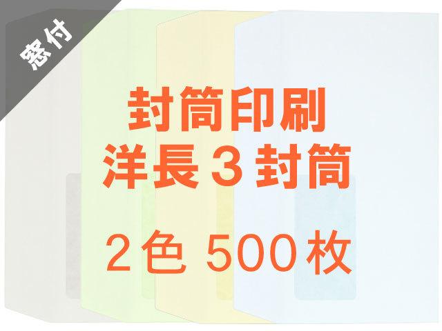 洋長3封筒 カマス貼 コニーカラー85g 窓付 ◎印刷500枚 【印刷2色】送料無料 /データ支給注文