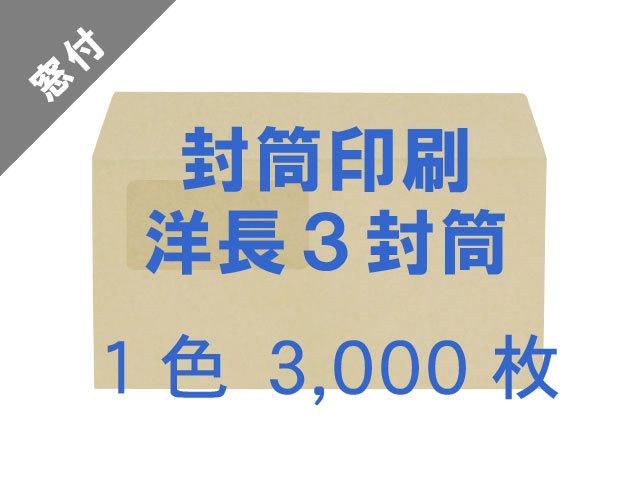 洋長3封筒 カマス貼 クラフト70g 窓付 ◎印刷3,000枚 【印刷1色】送料無料 /フォーマット注文
