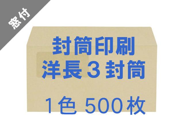 洋長3封筒 カマス貼 クラフト70g 窓付 ◎印刷500枚 【印刷1色】送料無料 /フォーマット注文