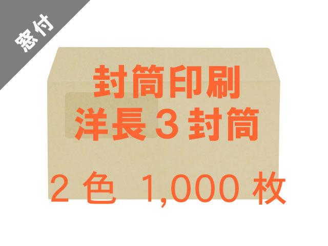 洋長3封筒 カマス貼 クラフト70g 窓付 ◎印刷1,000枚 【印刷2色】送料無料 /フォーマット注文