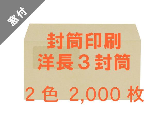 洋長3封筒 カマス貼 クラフト70g 窓付 ◎印刷2,000枚 【印刷2色】送料無料 /フォーマット注文