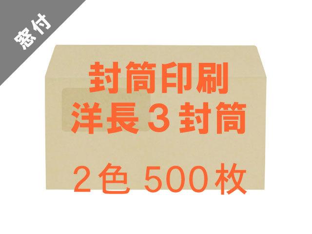 洋長3封筒 カマス貼 クラフト70g 窓付 ◎印刷500枚 【印刷2色】送料無料 /フォーマット注文