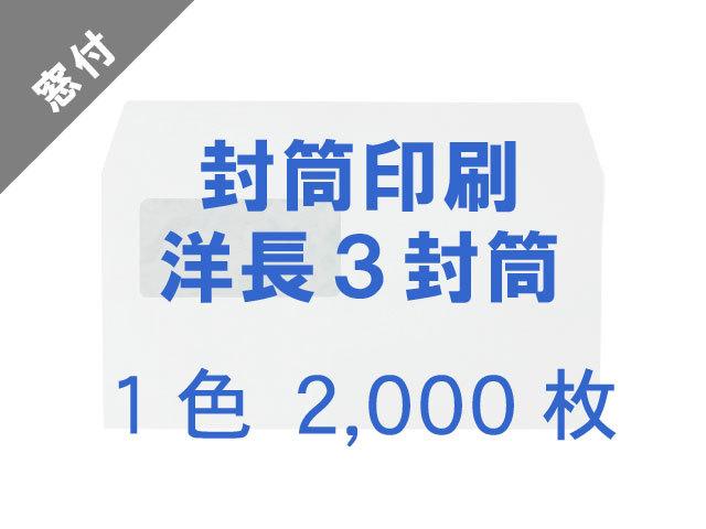 洋長3封筒 カマス貼 プラテクト(中身が見えない) ホワイト 窓付 ◎印刷2,000枚 【印刷1色】送料無料 /データ支給注文