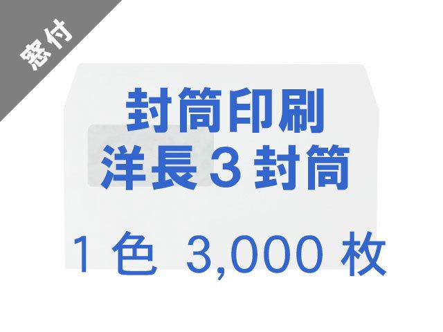 洋長3封筒 カマス貼 プラテクト(中身が見えない) ホワイト 窓付 ◎印刷3,000枚 【印刷1色】送料無料 /データ支給注文