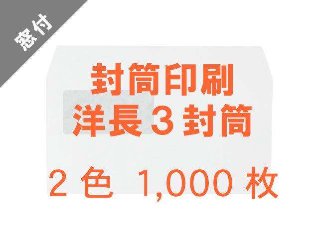 洋長3封筒 カマス貼 プラテクト(中身が見えない) ホワイト 窓付 ◎印刷1,000枚 【印刷2色】送料無料 /データ支給注文