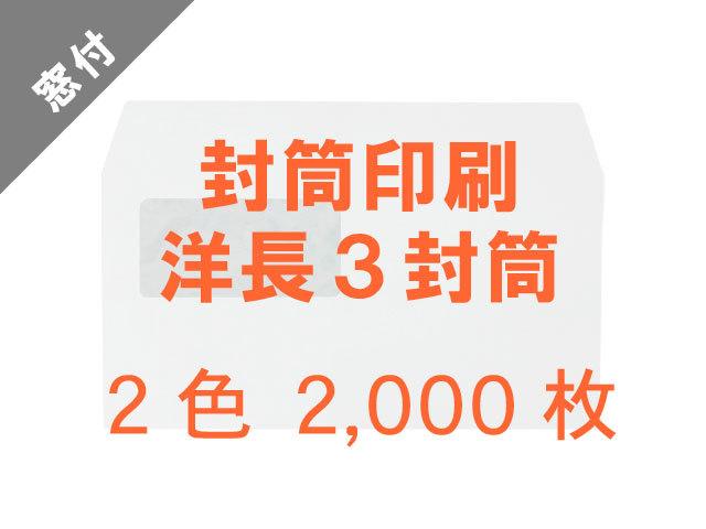 洋長3封筒 カマス貼 プラテクト(中身が見えない) ホワイト 窓付 ◎印刷2,000枚 【印刷2色】送料無料 /データ支給注文