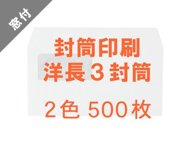 洋長3封筒 カマス貼 プラテクト(中身が見えない) ホワイト 窓付 ◎印刷500枚 【印刷2色】送料無料 /データ支給注文