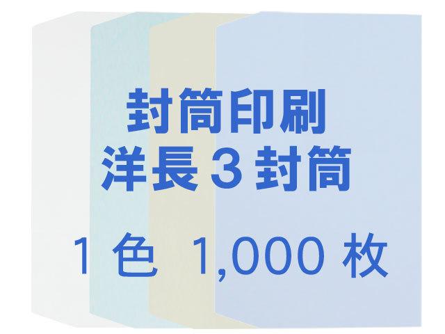 洋長3封筒 カマス貼 プラテクト(中身が見えない) ◎印刷1,000枚 【印刷1色】送料無料 /フォーマット注文