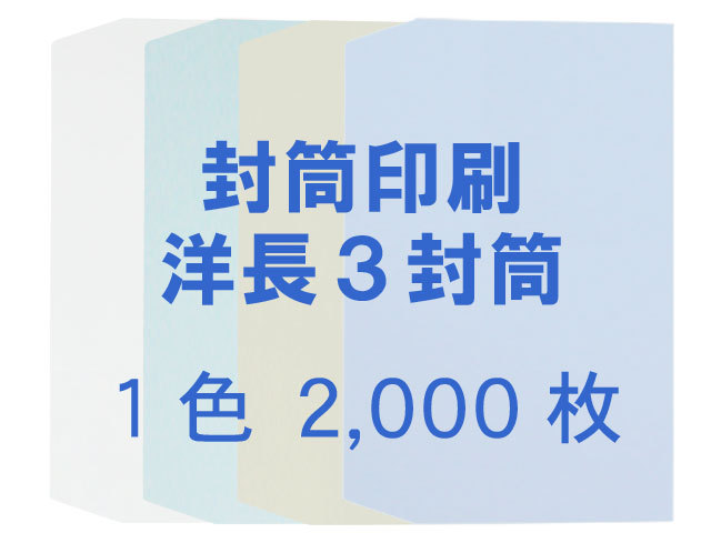 洋長3封筒 カマス貼 プラテクト(中身が見えない) ◎印刷2,000枚 【印刷1色】送料無料 /フォーマット注文